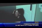 Социална подкрепа за жертвите на трафик на хора