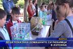 Деца показаха домашните си любимци в изложба