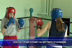 Боксов турнир в памет на жертвите от Бояджик