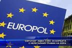 """""""Европол"""" идва у нас за борбата с нелегалния трафик на хора"""
