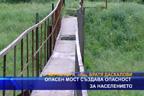 Опасен мост създава опасност за населението