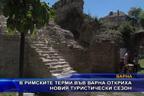 В римските терми във Варна откриха новия туристически сезон