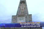 Реставрират паметника на Джуранлийския бой