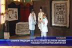 Старата традиция на плъстените вълнени килими показват в етнографския музей