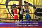 """Боксовият турнир """"Млади патриоти"""" се проведе за пета поредна година"""