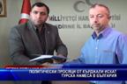 Политически просяци от Кърджали искат турска намеса в България