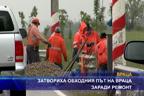 Затвориха обходния път на Враца заради ремонт