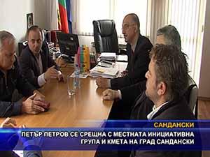 Петър Петров се срещна с местната инициативна група и кмета на град Сандански