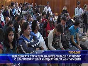"""Младежката структура на НФСБ """"Млади патриоти"""" с благотворителна инициатива за абитуриенти"""