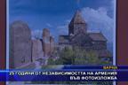 25 години от независимостта на Армения във фотоизложба