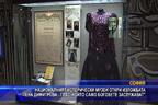 """Националният исторически музей откри изложбата """"Гена Димитрова - глас, който само боговете заслужават"""""""