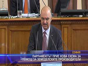 Парламентът прие нова схема за - помощ за земеделските производители