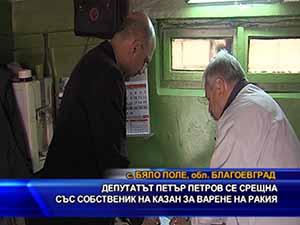 Депутатът Петър Петров се срещна със собственик на казан за варене на ракия