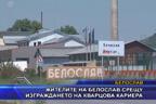 Жителите на Белослав срещу изграждането на кварцова кариера