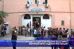 Протестиращите родители решена да сезират европейските съдебни инстанции