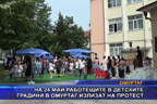 На 24 май работещите в детските градини в Омуртаг излизат на протест