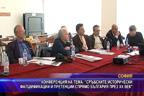 """Конференция на тема """"Сръбските исторически фалшификации и претенции спрямо България през ХХ век"""""""