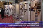 Великотърновският университет представи изложба в народното събрание