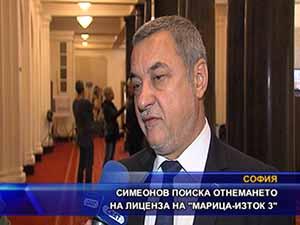 """Симеонов поиска отнемането на лиценза на """"Марица-Изток 3"""""""