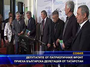 Депутатите от Патриотичния фронт приеха българска делегация от Татарстан