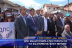 ДПС манипулира електората си на възпоменателен митинг