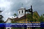 Старо училище помещава църква и смесен магазин