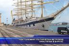 Най-големият пътнически ветроход пристигна в Бургас