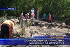 Доброволци ще почистват Мисионис за втори път
