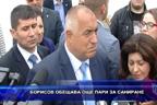 Борисов обещава още пари за саниране