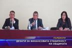Дебати за финансовата стабилност на общината