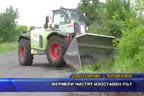 Фермери чистят изоставен път