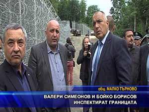 Валери Симеонов и Бойко Борисов инспектират границата