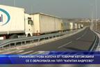 "Трикилометрова колона от камиони се е образувала на  ГКПП ""Капитан Андреево"""