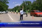 Масирани полицейски проверки в цялата страна