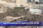 Над 120 археолози се събират в Стара Загора