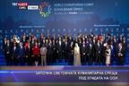 Започна световната хуманитарна среща под егидата на ООН