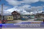 Волфрамовата мина край Велинград обещава 750 работни места