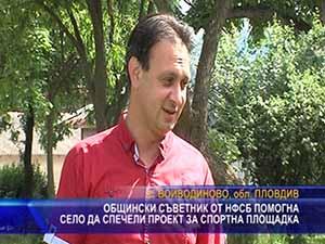 Общински съветник от НФСБ помогна село да спечели проект за спортна площадка