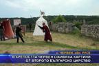 В крепостта Червен оживяха картини от второто българско царство