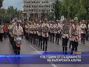 1130 години от създаването на българската азбука