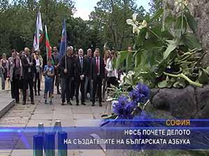 НФСБ почете делото на създателите на българската азбука