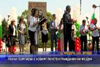Пенка Георгиева е новият почетен гражданин на Мездра