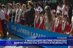 С многолюдно шествие отбелязаха деня на просветата, културата и писмеността