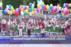 Балони издигнаха българската азбука