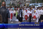 Варна празнува 24 май