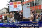 Кмет от ДПС позорно отмени празнично шествие по повод 24 май