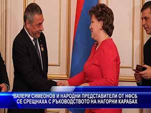 Валери Симеонов и народни представители от НФСБ се срещнаха с ръководството на Нагорни Карабах