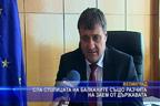 Спа столицата на балканите също разчита на заем от държавата
