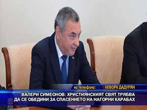 Симеонов: Християнският свят трябва да се обедини за спасението на Нагорни Карабах