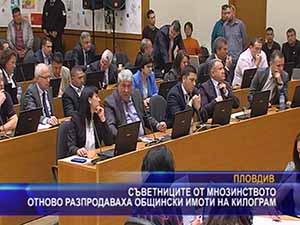 Съветниците от мнозинството отново разпродаваха общински имоти на килограм